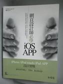【書寶二手書T2/網路_YBR】網頁設計師必學iOS-APP iPhone/iPod touch/iPad APP設計實