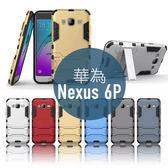 HUAWEI 華為 NEXUS 6P 二合一支架 防摔 TPU+PC材質 手機套 手機殼 保護殼 保護套