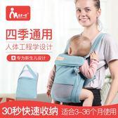 嬰兒背帶前抱式輕便簡易背娃神器初生寶寶四季通用多功能背巾背袋yoki