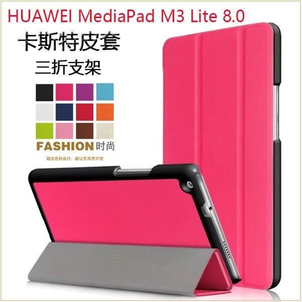 卡斯特 HUAWEI 華為 Media Pad M3 Lite 8.0 平板皮套 防摔 支架 超薄 三折 自動吸附 智能休眠 全包邊