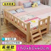 兒童床帶護欄男孩單人床實木女孩嬰兒床小孩床帶護欄加寬床拼接床【快速出貨】