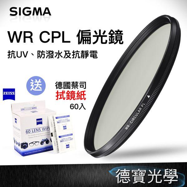 送德國蔡司拭鏡紙 SIGMA 72mm WR CPL 偏光鏡 高穿透高精度鍍膜 防潑水 抗靜電 風景季