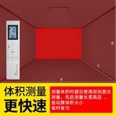 雙向激光測距儀紅外線測量儀高精度室外量房神器手持式電子尺距離 露露日記