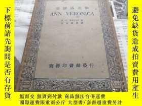 二手書博民逛書店罕見民國1934年印行名著《安維洛尼伽》Y19769 H. G. Wells 著 伍光建 選譯 商務印書