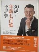 【書寶二手書T6/行銷_ABS】30歲,年薪七百萬不是夢_趙洋寬