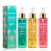 WOMEN SECRET BEACH PLEASE Paradise 身體噴霧 日光香頌/異國風情/夏日清新 250mL ◆86小舖 ◆