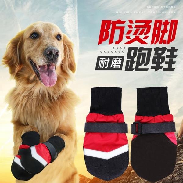 寵物鞋子 大狗狗鞋子金毛阿拉斯加柴犬中型大型犬防水透氣夏季不掉寵物腳套 瑪麗蘇