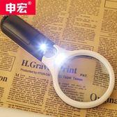 申宏高清手持式放大鏡20倍老人閱讀10倍100MM帶LED燈高倍兒童學生用光學
