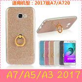 【萌萌噠】三星 Galaxy A7/A5/A3 (2017版)  超薄指環閃粉款保護殼 全包防摔 矽膠軟殼 支架 手機殼