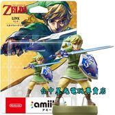 【NS/WiiU週邊 可刷卡】☆ Switch 薩爾達傳說 天空之劍 amiibo 林克 LINK ☆【台中星光電玩】