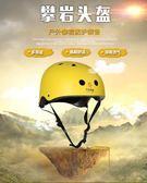 安全帽拓攀登山攀巖頭盔溯溪頭盔漂流戶外安全帽子拓展輪滑頭盔裝備用品99免運 二度