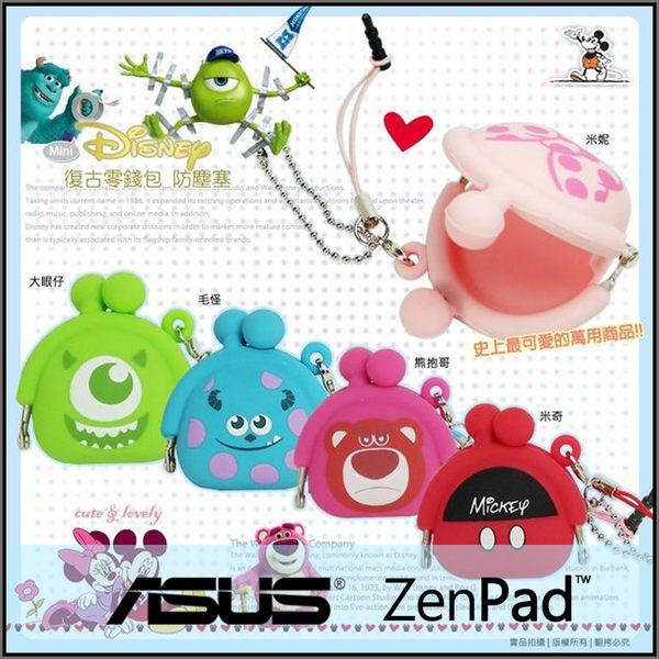 ☆正版迪士尼 復古珠扣零錢包 防塵塞吊飾/耳機塞/ASUS ZenPad 8.0 Z380KL/ZenPad 10 Z300CL