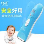 嬰兒理發器超靜音寶寶嬰幼兒童剃頭電推剪充電式剃頭發家用 跨年鉅惠85折