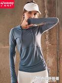 秋冬運動上衣女寬鬆健身t恤速干衣長袖瑜伽服連帽跑步罩衫 時尚芭莎
