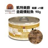 凱特美廚-貓罐 金雞燻鮭魚90g*12罐