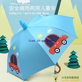 兒童雨傘男女小孩幼稚園公主自動傘晴雨兩用國小生太陽傘印制logo【小玉米】