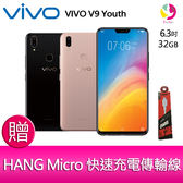 分期0利率 VIVO V9 Youth 4G+32G 6.3吋智慧型手機 贈『快速充電傳輸線*1』