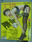 【書寶二手書T2/雜誌期刊_POE】尤物Usexy_Vol.14_吊帶襪小褲褲的純真遊戲等