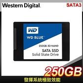 【南紡購物中心】WD 威騰 250G 2.5吋 3D NAND SATA SSD固態硬碟《藍標》WDS250G2B0A