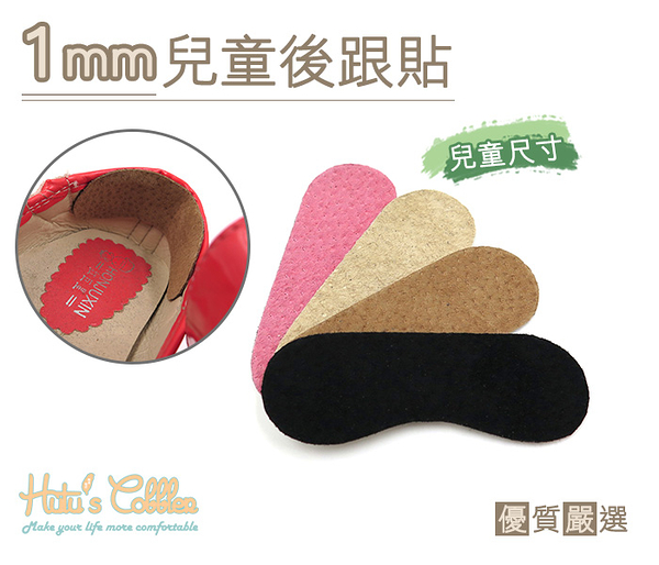 糊塗鞋匠 優質鞋材 F18 台灣製造 1mm兒童後跟貼 後跟不磨腳 兒童款 特級豬皮材質 3M背膠