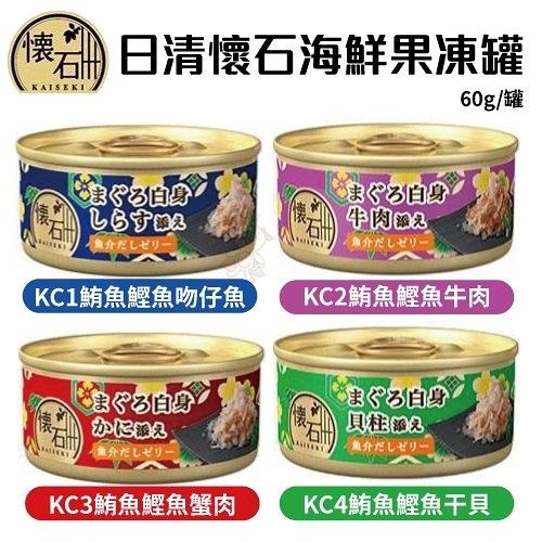 *KING WANG*【12罐】日清小懷石海鮮果凍罐 多種口味可選 60g/罐 貓罐頭