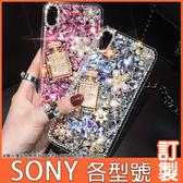 SONY Xperia5 sony10+ sony1 XA2 Ultra XZ3 XZ2 L3 XA2plus 香水瓶寶石花朵 手機殼 滿鑽 水鑽殼 訂製