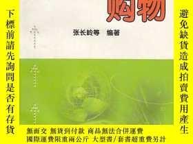 二手書博民逛書店A1罕見如何在網上購物Y16651 張長嶺等編著 中國國際廣播出