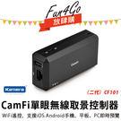 放肆購 CamFi 單眼 WIFI 無線 即時 控制器 無線取景控制器 卡菲 CF101 二代 遙控器 iPhone iPad iOs Android