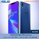 【送空壓殼】華碩 ASUS ZenFone Max M2 ZB633KL 6.3吋 「 4G/64G 」 4000mAh 後置AI雙鏡頭 智慧手機