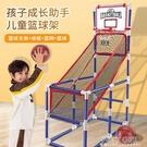 籃球架兒童投籃機籃球框小學生投籃架球類玩具框室內家用運動幼兒 ATF polygirl
