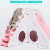 倉鼠窩倉鼠別墅房子二層小洋房環保保暖木屋倉鼠玩具倉鼠籠子 DJ3497