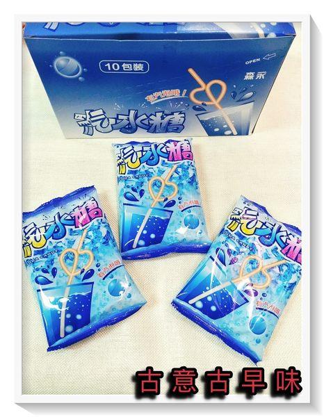 古意古早味 汽水糖 (森永/10包/盒) 有氣泡 懷舊零食 童玩 沙士糖 台灣零食 糖果