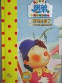 【書寶二手書T4/少年童書_ZGM】忙碌的休假天(附CD)_艾閣萌股公