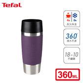 Tefal特福 Travel Mug 馬克保溫杯 360ML-藍莓紫