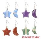 水晶耳環-星月相隨(多材質選) 石頭記