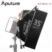 【EC數位】Aputure 愛圖仕 Amaran EZ Box+ II Softbox 攝影燈柔光箱