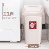 帶蓋垃圾桶家用客廳臥室可愛廁所衛生間大號有蓋創意廚房垃圾筒