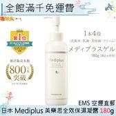 【一期一會】【日本現貨】2018新版 日本 Mediplus 美樂思 全效保濕凝露乳液 180g 4效合1