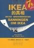 二手書R2YB j 2013.2012年初版《IKEA的真相》Stenebo 陳