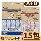 【團購免運】細滑牙線棒(組合款) 15包|815+813