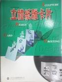 【書寶二手書T7/美工_WFO】立體紙雕卡片_編企部