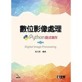 數位影像處理 Python程式實作(第二版)(附範例光碟)