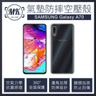 【小樺資訊】含稅【MK馬克】Samsung Galaxy A70 三星 防摔氣墊空壓保護殼 手機殼空壓殼