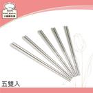 AOK 316不銹鋼筷子方形中空筷21cm/五雙入方頭筷-大廚師百貨