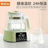 暖奶器 智慧嬰兒調奶器溫奶器 沖奶器自動恒溫器恒溫水壺暖奶器 童趣屋