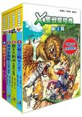 X萬獸探險隊第1輯套書〈1~4集〉