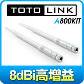 [富廉網] TOTOLINK A008KIT(8dBi無線高增益天線) 2入裝高增益天線