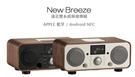 《名展音響》 Auluxe 微風夕語 New Breeze 木質無線藍芽音箱 喇叭 支援APPLE/Android NFC