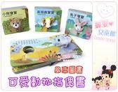 麗嬰兒童玩具館~風車圖書-可愛動物指偶書.親子互動遊戲書.有趣故事書.八款動物任選
