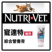 【力奇】寵達特 貓用綜合營養膏3oz(89ml) 可超取 (F002B24)